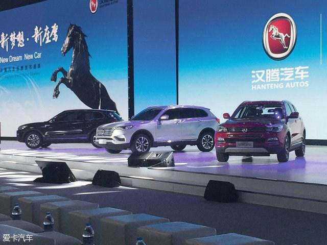 2016年5月9日,汉腾汽车在北京正式举办品牌发布会。汉腾汽车成立于2013年11月,总部位于江西上饶经济技术开发区,主打产品包含A0级SUV、A级SUV和B级SUV。2015年12月6日,汉腾汽车首款车型汉腾X7正式下线,在本次品牌发布会现场,汉腾X7也正式亮相。在随后的2017-2019年,汉腾汽车还将推出MPV及新能源车型。 汉腾汽车品牌发布   汉腾汽车背景简析   汉腾汽车有限公司成立于2013年11月,位于江西上饶经济技术开发区,是一家全新的以传统动力汽车、新能源汽车、关键汽车零部件的研发