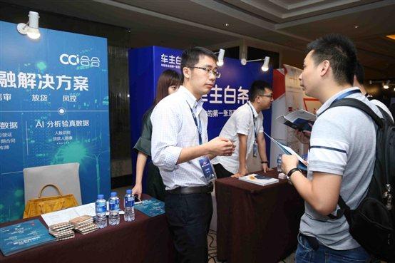 2017汽车金融生态创新峰会上海顺利召开