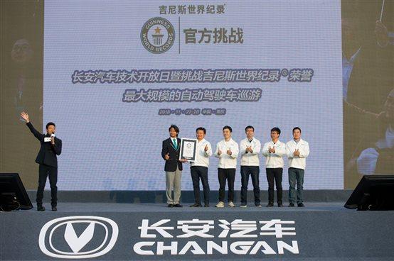 国产汽车品牌领航者,长安汽车成功挑战自动驾驶世界纪录!
