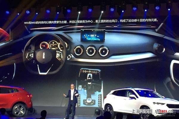 长城高端品牌WEY发布 首款SUV明年上市高清图片