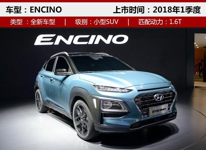 其中在2018年,北京现代将有5款新产品上市,包括encino,悦动两厢车